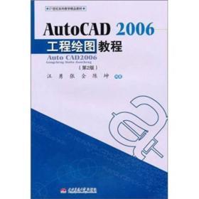 AUTOCAD2006工程绘图教程(第2版)