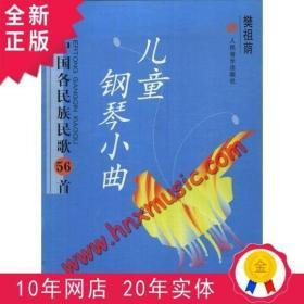 全新正版儿童钢琴小曲-中国各民族民歌56首 22.00