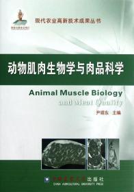 全新图书动物肌肉生物学与肉品科学 尹靖东主编 9787565504587