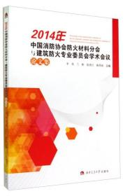 2014年中国消防协会防火材料分会与建筑防火专业委员会学术会议论文集