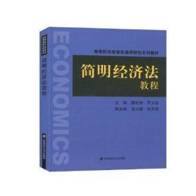 简明经济法教程