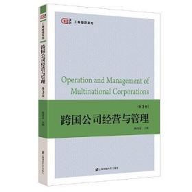 跨国公司经营与管理 第3版