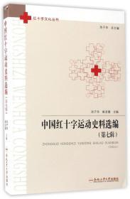 中国红十字运动史料选编