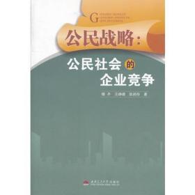 公民战略:公民社会的企业竞争