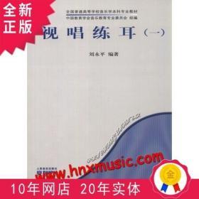 全新正版全国普通高等学校音乐学本科专业教材-视唱练耳(一)