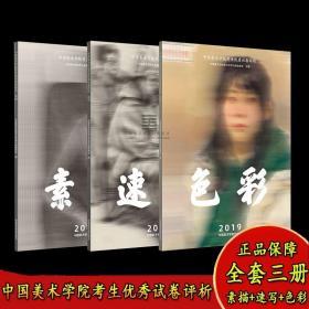 3本套装2019中国美术学院考生优秀试卷评析素描 色彩 速写 造型基础训练美术生指导考试教材人物头像素描半身像色彩静物临摹绘画书