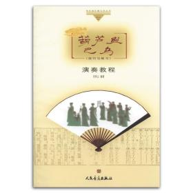 全新正版葫芦丝巴乌演奏教程(技巧与练习)