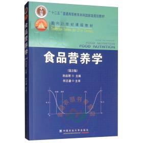 全新图书食品营养学(第2版) 孙远明主编 9787811179187