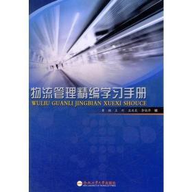 物流管理精编学习手册