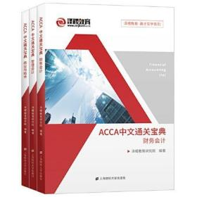 ACCA中文通关宝典(全3册)