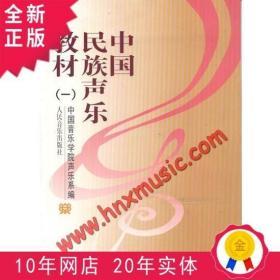 全新正版中国民族声乐教材(一)中国音乐学院声乐系编 人民音乐