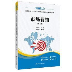 市场营销(第2版)