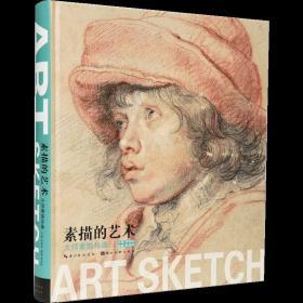 正版素描的艺术大师素描肖像 大师素描精选西方大师素描肖像 大师精选艺考首选