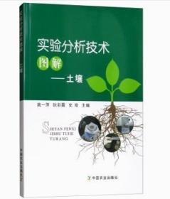 全新图书实验分析技术图解:土壤 姚一萍,狄彩霞,史培 编 9787109243507