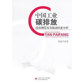 中国工业碳排放绩效测算及其驱动因素分析