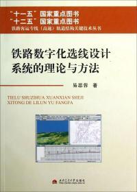 铁路数字化选线设计系统的理论与方法