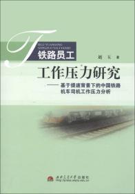 铁路员工工作压力研究:基于提速背景下的中国铁路机