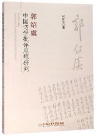 郭绍虞中国诗学批评思想研究
