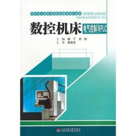 数控机床电气控制与PLC