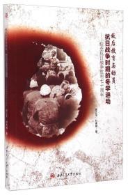 敌后教育与动员:抗日战争时期的冬学运动