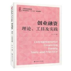 创业融资 理论、工具及实践