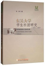 东吴大学学生社团研究(1901-1952)