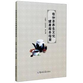 张仲景养生文化健康服务指南