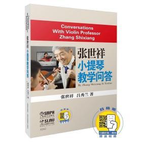 正版 张世祥小提琴教学问答 附扫码视频 上海音乐出版社