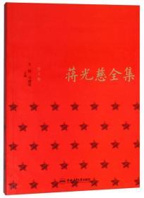 蒋光慈全集 诗文卷