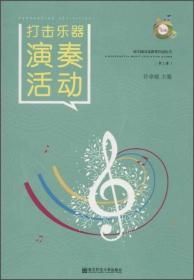 打击乐器演奏活动(第2版)