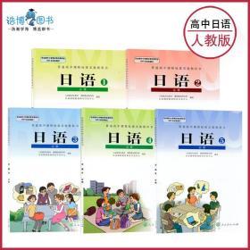 高中日语必修全套人教版 高中课本教材教科书 必修1必修2必修3必修4必修5 人民教育出版社 高中日语必修全套