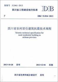 四川省农村居住建筑抗震技术规程