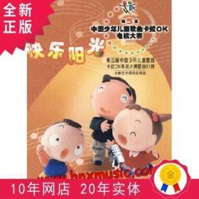 全新正版第五届儿童卡拉OK-快乐阳光(2016版)14