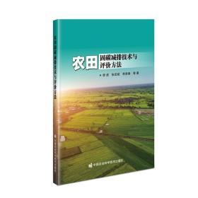 全新图书农田固碳减排技术与评价方法 李虎 等 中国农业科学技术出版社 9787511644497