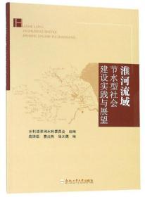 淮河流域节水型社会建设实践与展望