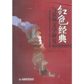 红色经典与贵州文学研究