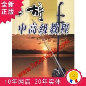 正版 二胡中高级教程 黑龙江美术出版社 45