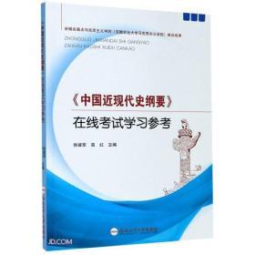 《中国近现代史纲要》在线考试学习参考