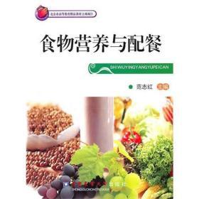 全新图书食物营养与配餐 范志红主编9787565500183