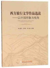 西方旅行文学作品选读——以中国形象为视角