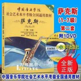 正版 萨克斯(1-7级)附1DVD 第二套 中国音乐学院社会艺术水平考级全国通用教材 中国青年出版社