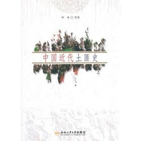 中国近代土匪史