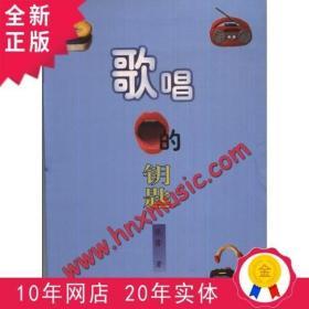 全新正版歌唱的钥匙(2011版)张蕾编著8