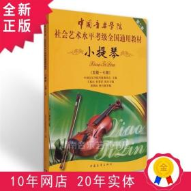 正版 第二套中国音乐学院社会艺术考级全国通用教材小提琴(5-7级)