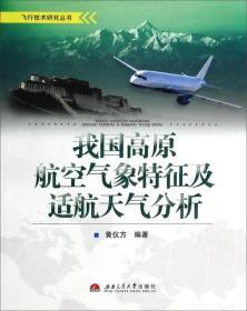 我国高原航空气象特征及适航天气分析