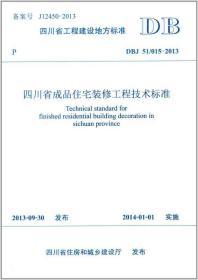 四川省成品住宅装修工程技术标准