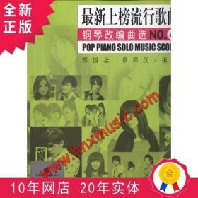 全新正版最新上榜流行歌曲钢琴改编曲选4