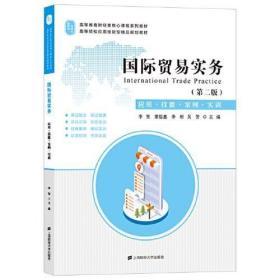 国际贸易实务 应用·技能·案例·实训(第2版)