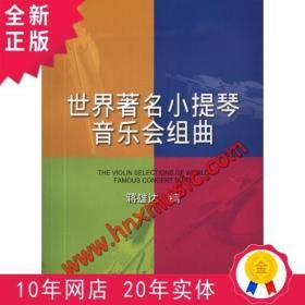 全新正版世界著名小提琴音乐会组曲蒋雄达上海音乐出版社