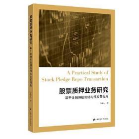 股票质押业务研究(基于金融供给侧结构性改革视角)